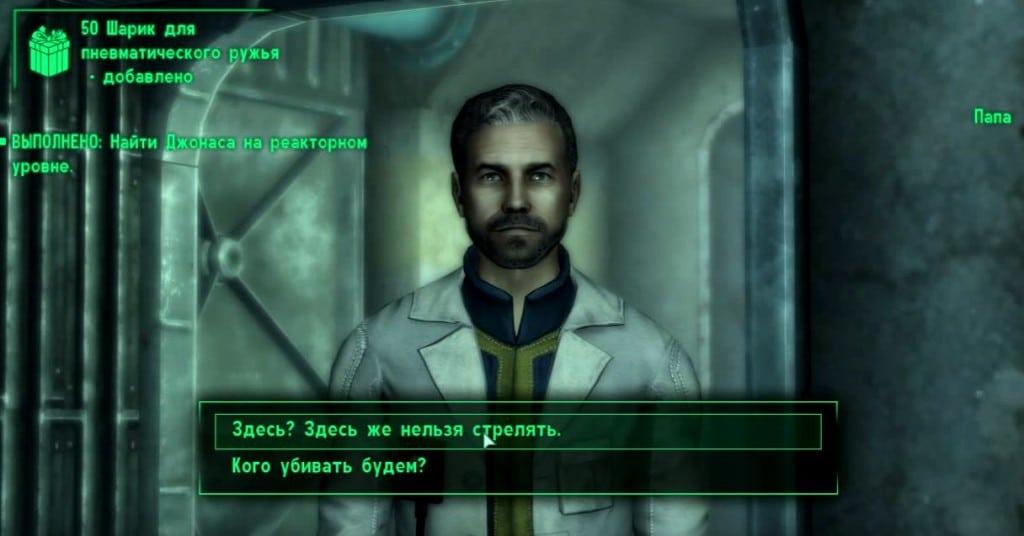 Квесты Fallout 3 | Квест быстрое взросление