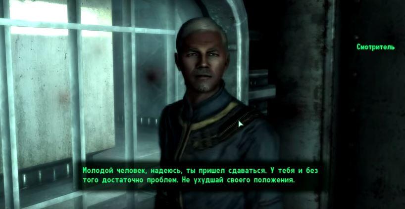 Смотритель Убежища 101 Fallout 3