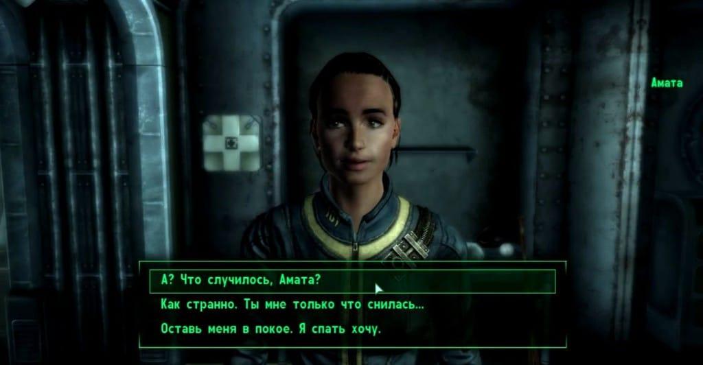 "Квест ""Побег!"" | Квесты Fallout 3"
