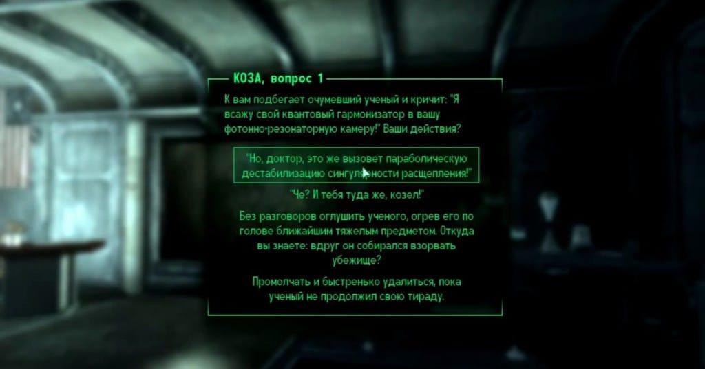 """Квест """"Будущее в тумане""""   Квесты Fallout 3"""