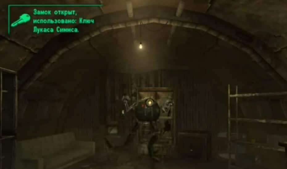 Локации Fallout 3: Арсенал в Мегатонне