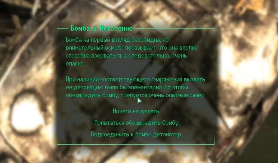 Лукас Симмс | Fallout 3