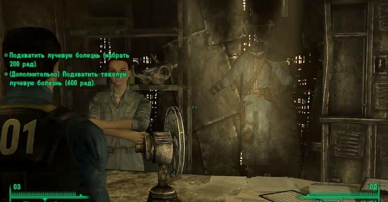 Персонажи Fallout 3: Мойра Браун