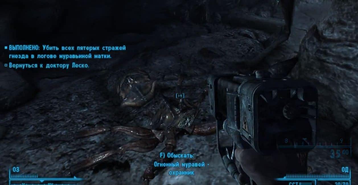 "Квест ""Они!"" | Квесты Fallout 3"