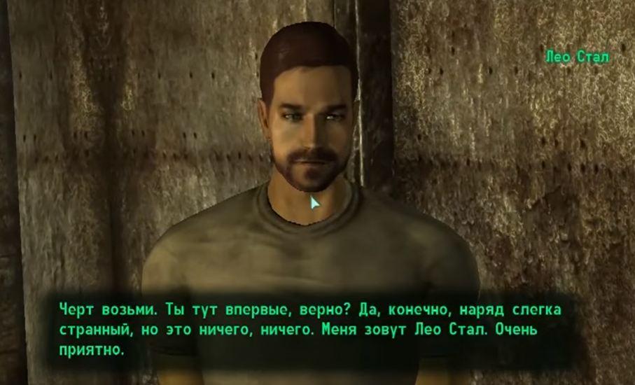 """Локации Fallout 3: кафе """"Латунный фонарь"""""""