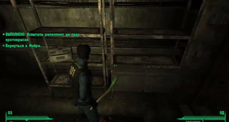 Оружие Fallout 3: Репеллент