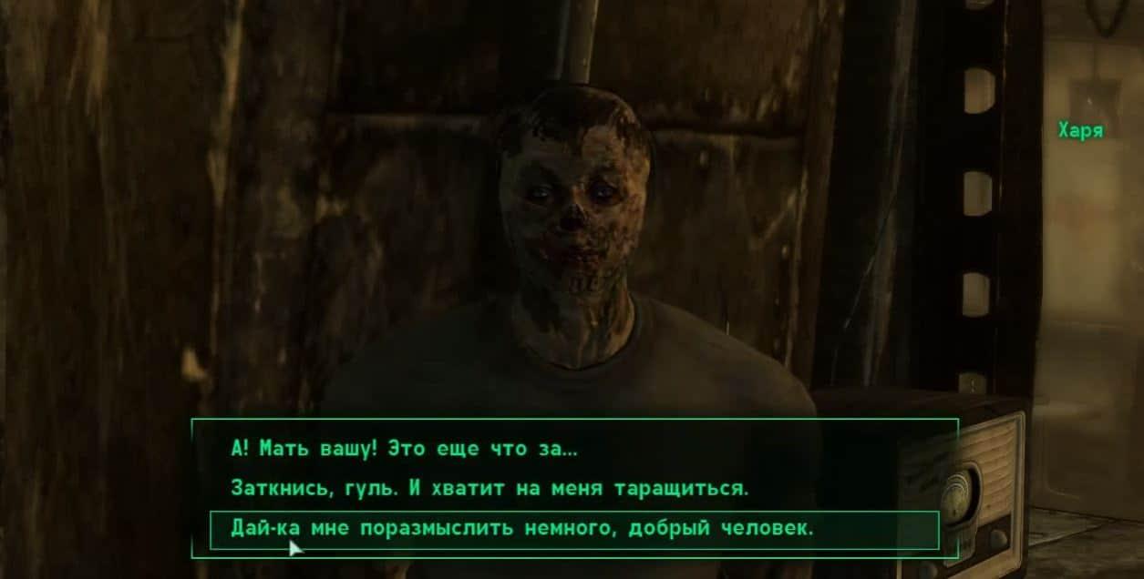 Персонажи Fallout 3: Харя