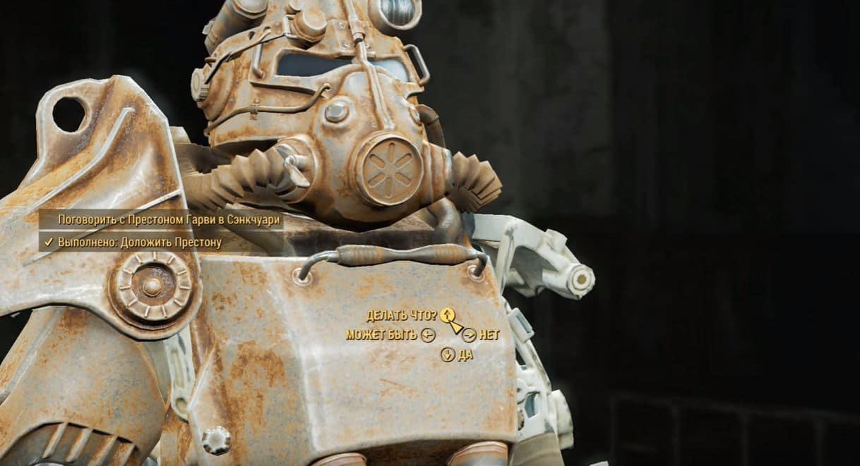 """Квесты Fallout 4: Квест """"Зов свободы"""""""