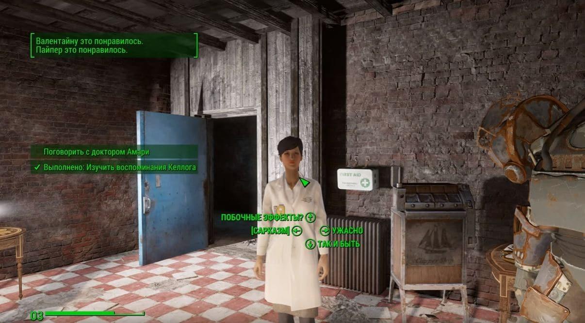 """Прохождение Fallout 4: Квест """"Опасные мысли"""""""