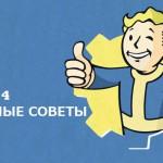 Полезные советы | Fallout 4