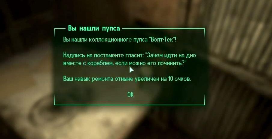 Где находятся все пупсы в Fallout 3