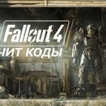 Чит коды для игры Fallout 4