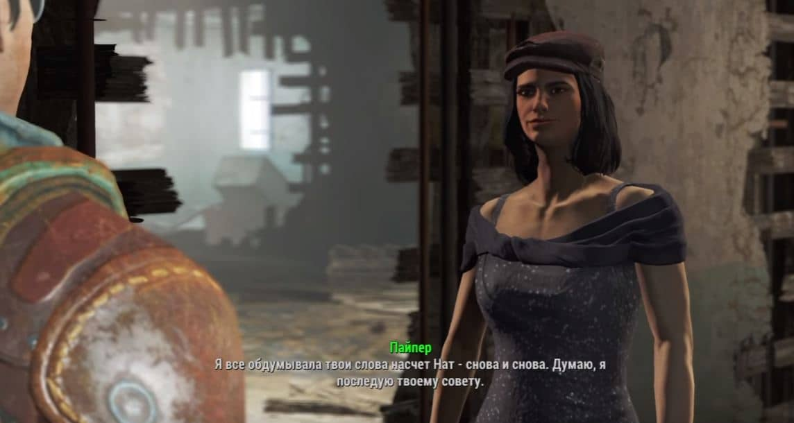 Персонажи Fallout 4: Пайпер Райт