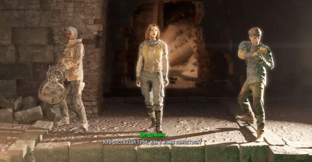 Фракции Fallout 4: Подземка