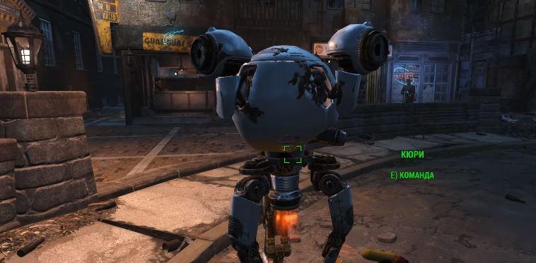 персонажи Fallout 4: Кюри