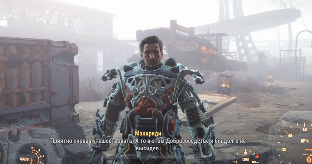 Персонажи Fallout 4: Маккриди