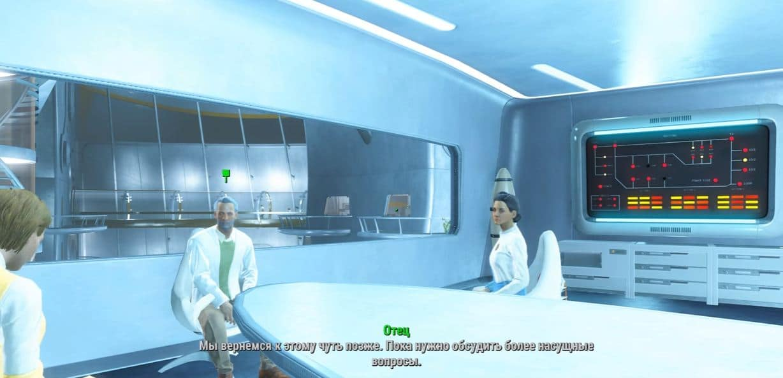 Фракции Fallout 4: Институт