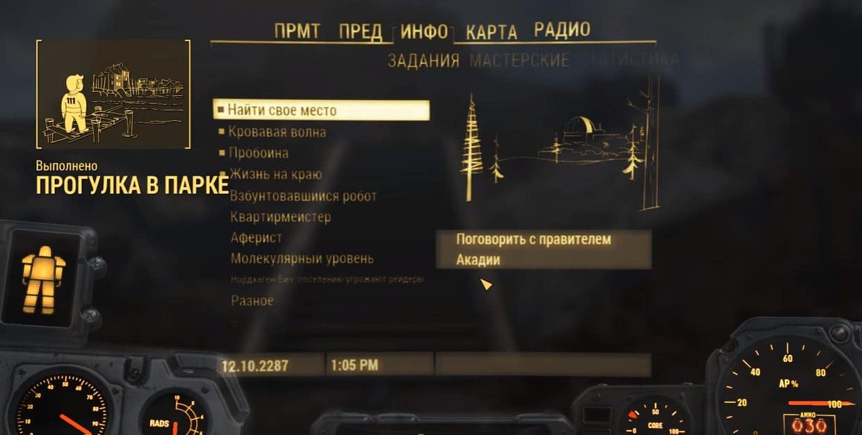 Описание Fallout 4 - Far Harbor DLC
