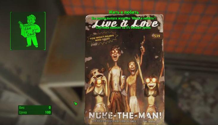 """Где найти все выпуски журнала """"Жить и любить"""" в Fallout 4"""