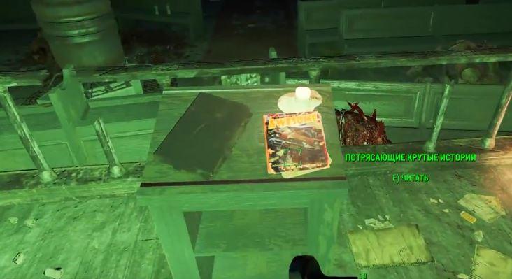 """Где найти все выпуски журнала """"Потрясающие крутые истории"""" в Fallout 4"""
