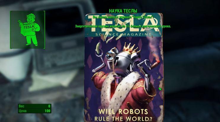 """Где найти все выпуски журнала """"Наука Теслы"""" в Fallout 4"""