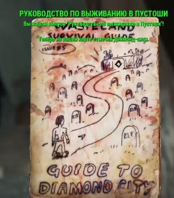 "Fallout 4: Журнал ""Руководство по выживанию на Пустоши"""