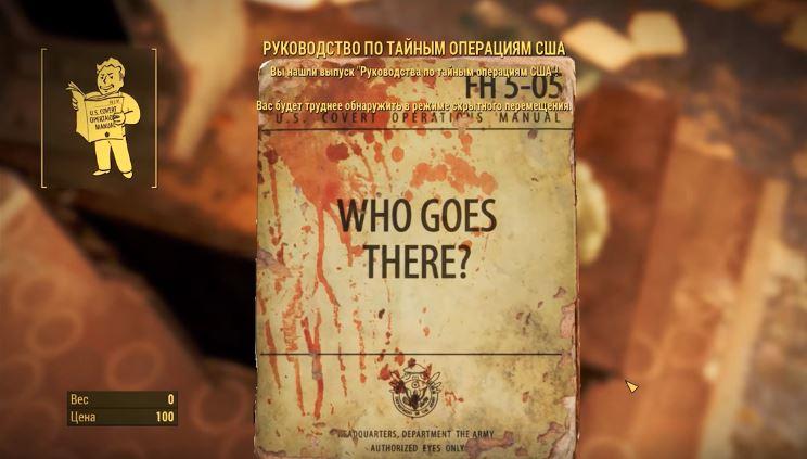 "Fallout 4: Журнал ""Руководство по тайным операциям США"""