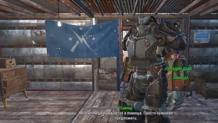 Fallout 4: Силовая броня