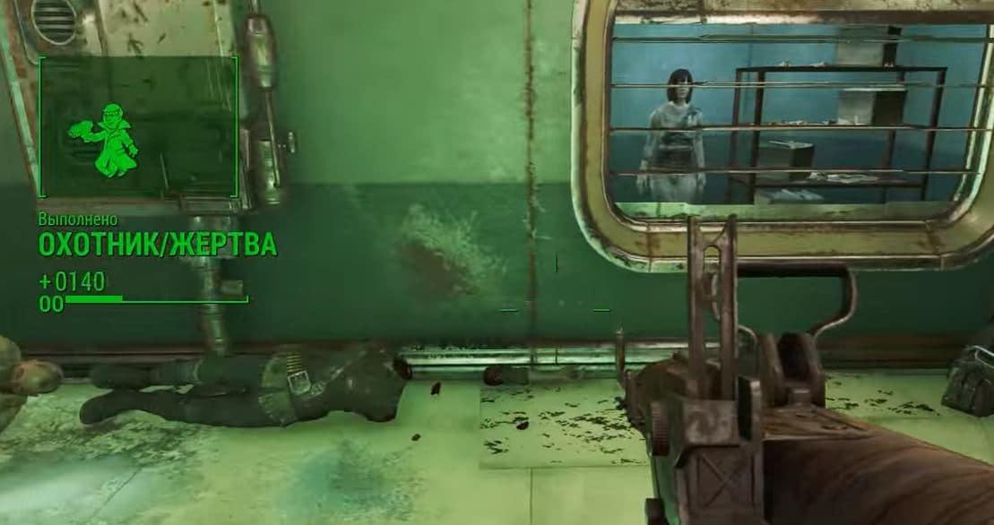 """Прохождение Fallout 4: Квест """"Охотник / Жертва"""""""