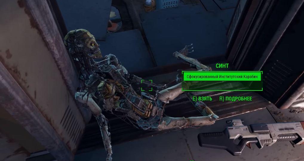 Синты в Fallout 4