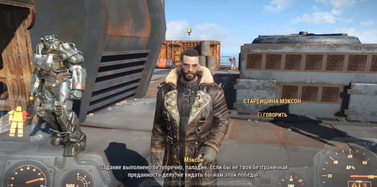 Fallout 4: Братство Стали
