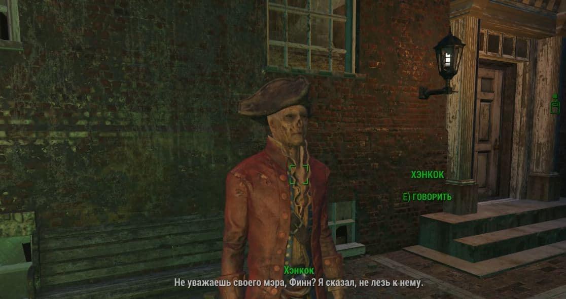 Локации Fallout 4: Добрососедство