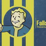 Оружие в Fallout 4: Уникальные пушки