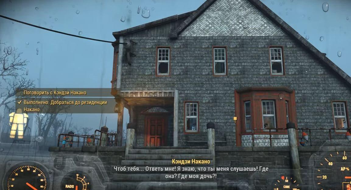 """Квест """"Вдали от дома"""" (DLC Far Harbor)"""