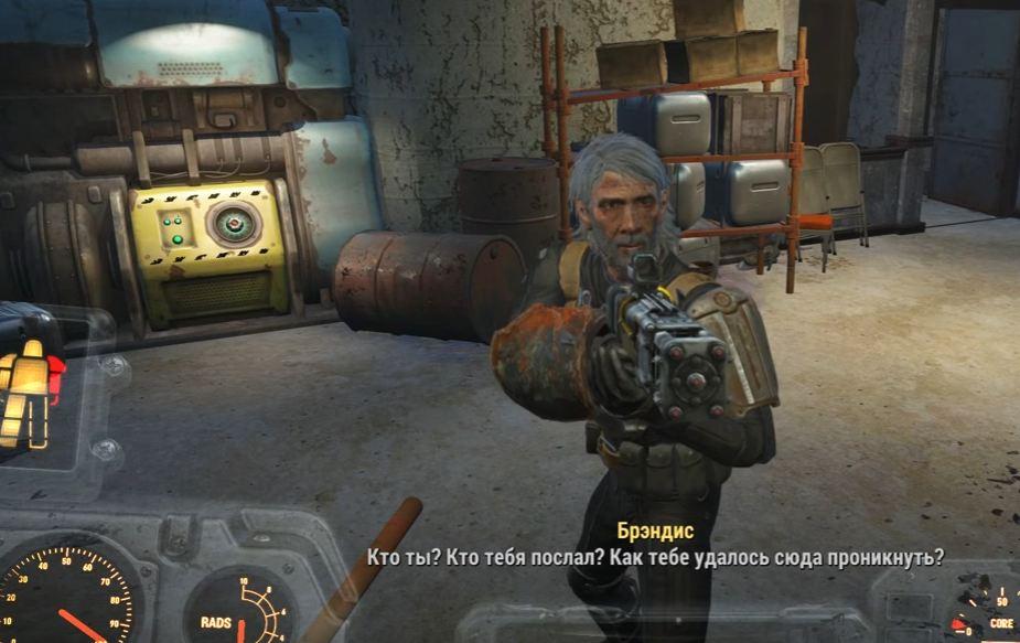 Квесты Fallout 4: Пропавший патруль