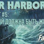 """Квест """"Какой должна быть жизнь"""" (DLC Far Harbor)"""