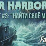 """Квест """"Найти своё место"""" (DLC Far Harbor)"""