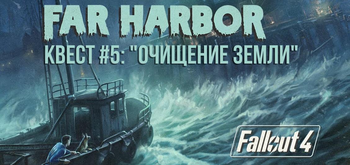 """Квест """"Очищение земли"""" (DLC Far Harbor)"""