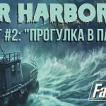"Квест ""Прогулка в парке"" (DLC Far Harbor)"