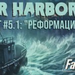 "Квест ""Реформация"" (DLC Far Harbor)"