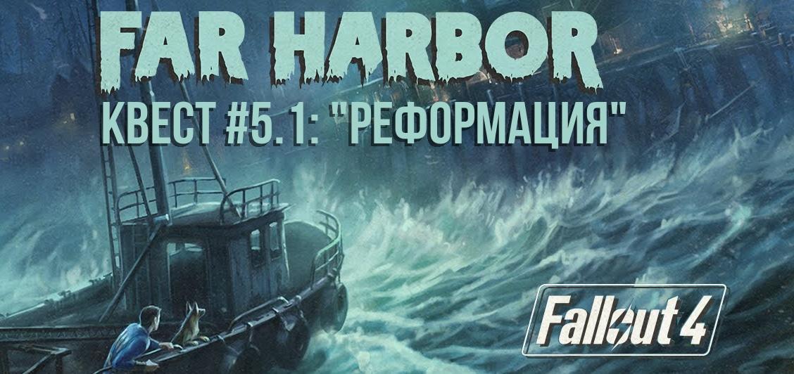 "Квест ""Реформация"" (DLC Far Harbor)"