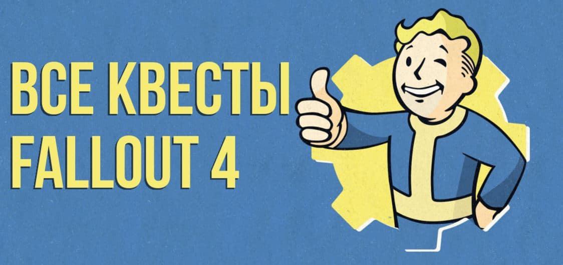Все квесты Fallout 4