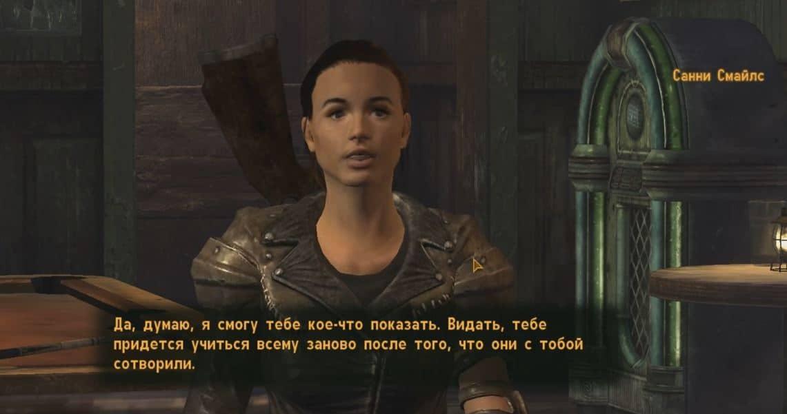 """Квест """"Вновь в седле"""" (Fallout: New Vegas)"""