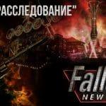 "Квест ""Расследование"" (Fallout: New Vegas)"