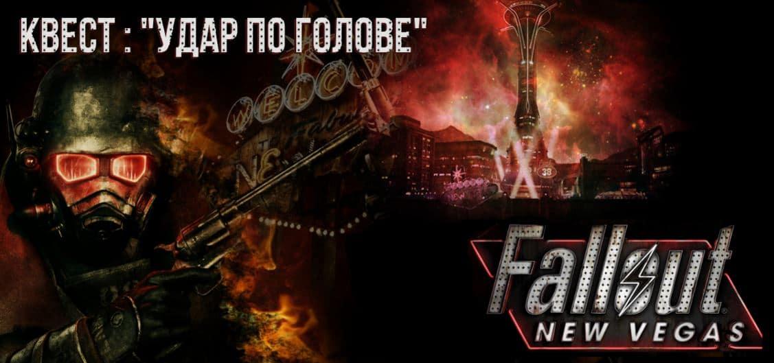 """Квест """"Удар по голове"""" (Fallout: New Vegas)"""