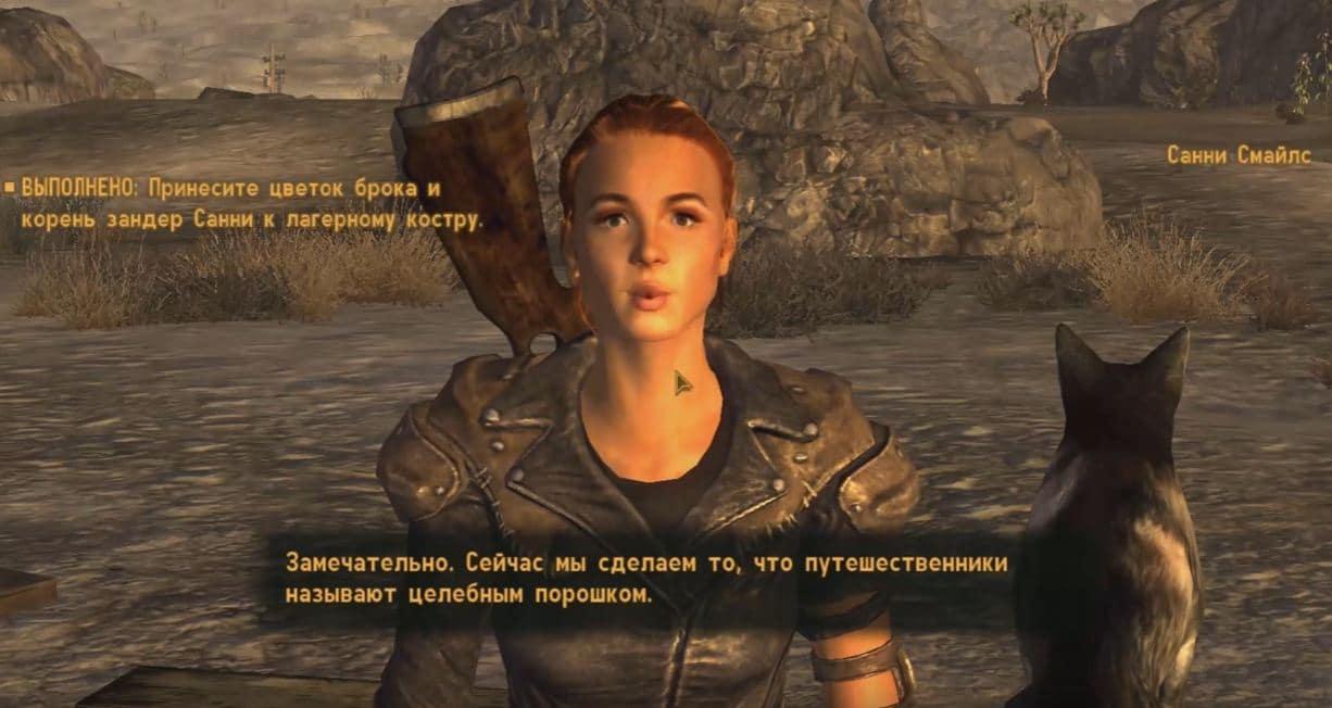 "Квест ""У костра"" (Fallout: New Vegas)"
