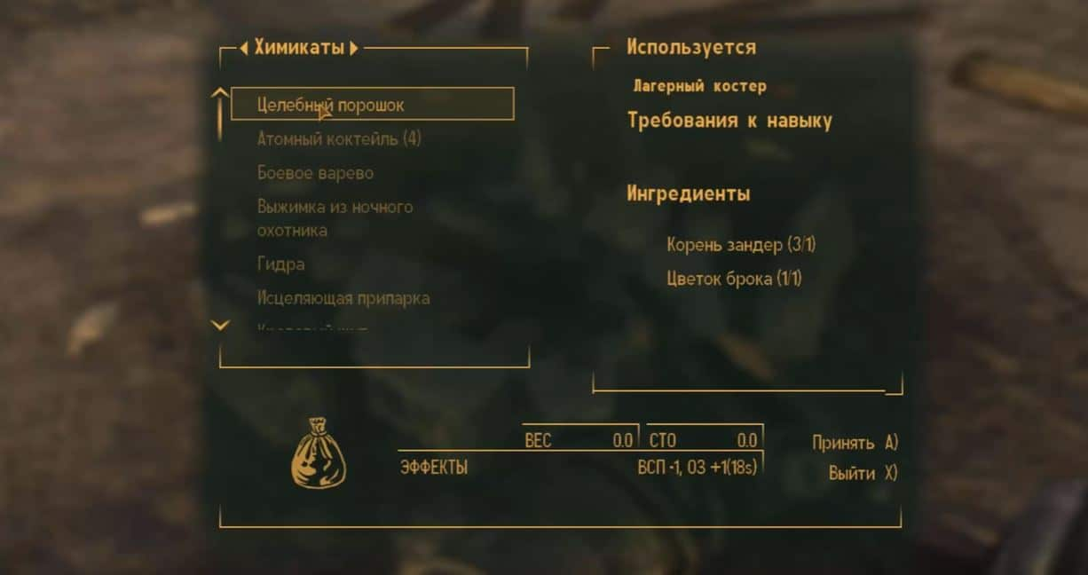 "Квест ""У костра"" (Fallout: New Vegas)"