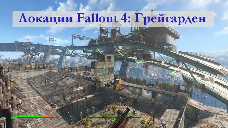 Локации Fallout 4: Грейгарден