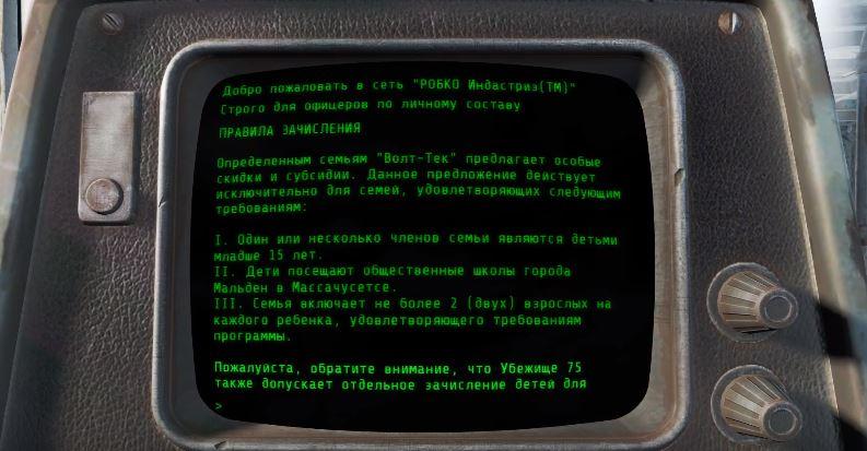 Локации Fallout 4: Убежище 75