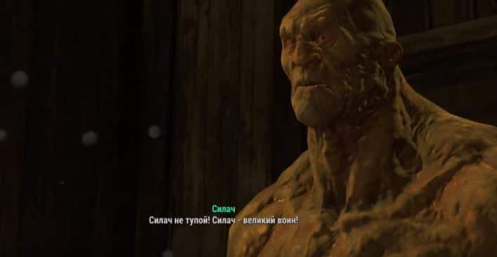 Силач в Fallout 4